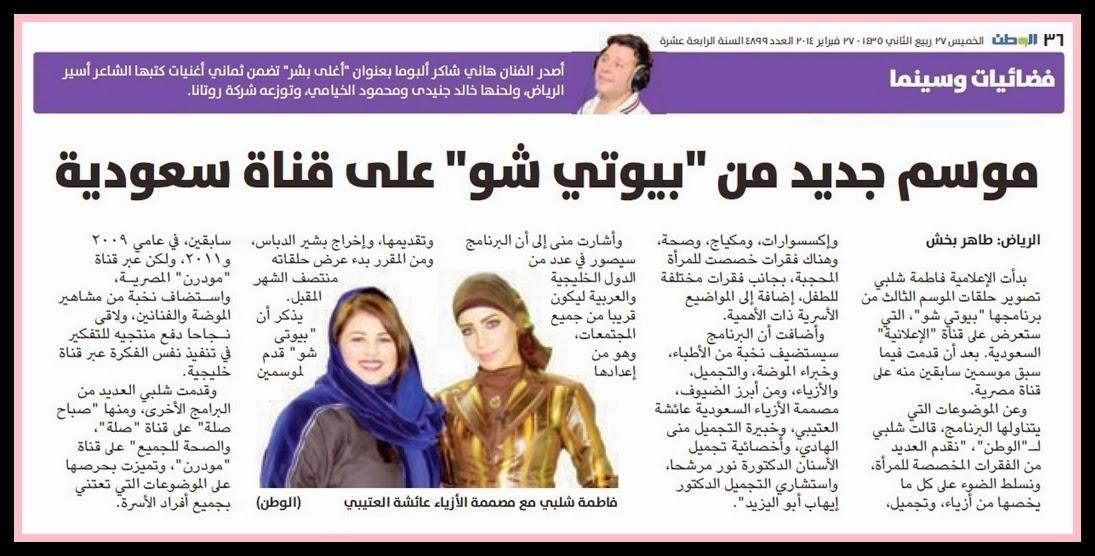 جريدة الوطن السعودية اليومية - النسخة المطبوعة 26-2-2014