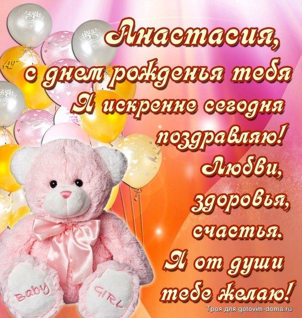 Поздравление с днем рождения для настеньки