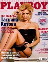 Download Revista Playboy Ucrânia   Dezembro 2011 Baixar