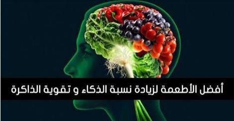 أفضل الأطعمة لذيادة نسبة الذكاء وتقوية الذاكرة