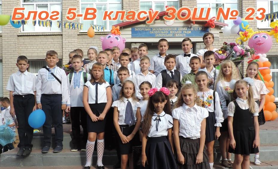 Блог 5-В класу ЗОШ № 23