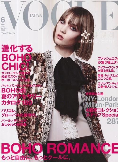 Vogue Japan (ヴォーグ ジャパン) June 2013