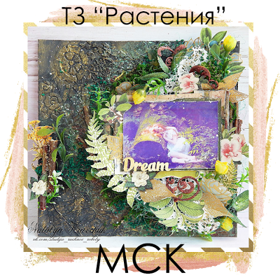 """+Тематическое задание """"Растения"""" до 09/09"""