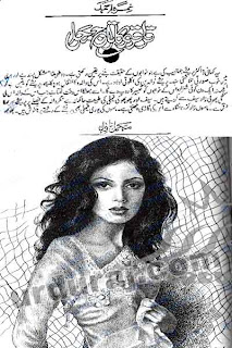romantic urdu novels by nimra ahmed KaraKoram Ka Taj Mahal By Nimra Ahmed complete in pdf