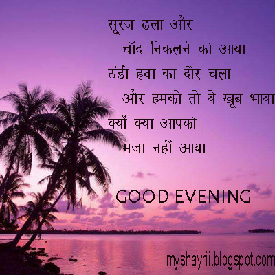 Good Evening Shayri, Shayri In Hindi, Picture Shayri, Shayri In Image ...
