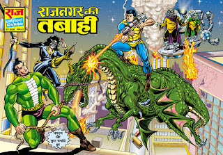 RAJNAGAR KI TABAHI (Super Commando Dhruv-SCD, Nagraj Hindi Comic) (PDF)
