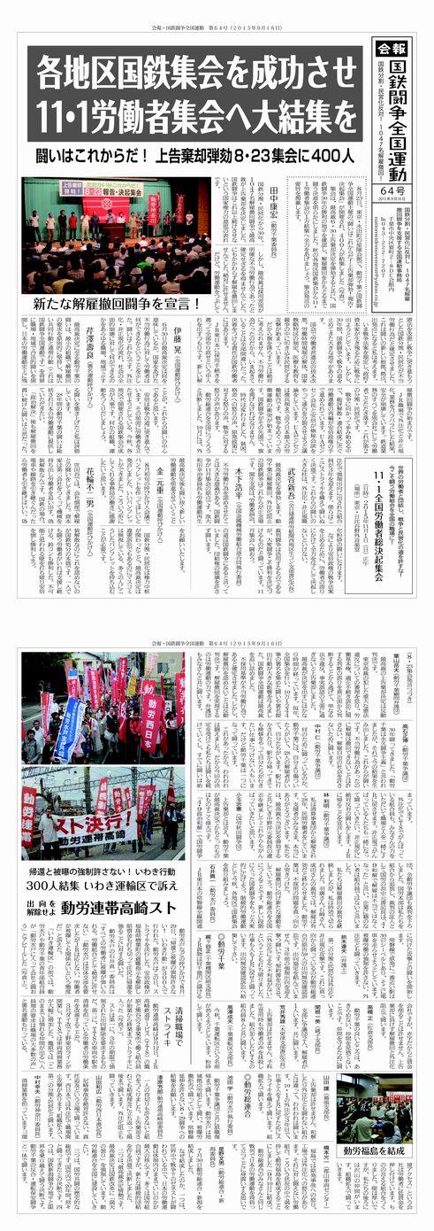 http://www.doro-chiba.org/z-undou/pdf/news_64.pdf