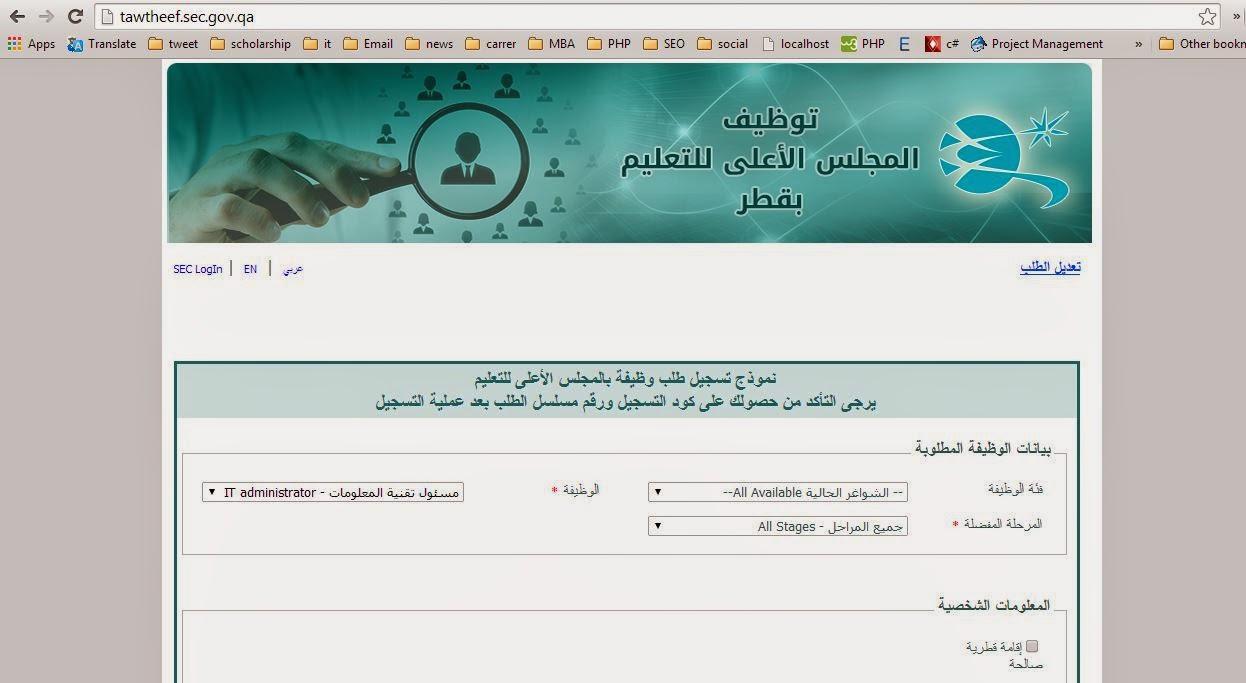 رابط التوظيف في قطر غزة الضفة الشتات الخارج