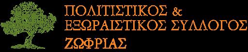 ΠΟΛΙΤΙΣΤΙΚΟΣ & ΕΞΩΡΑΙΣΤΙΚΟΣ ΣΥΛΛΟΓΟΣ ΖΩΦΡΙΑΣ