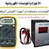 تحميل كتاب القياسات بإستخدام أجهزة القياس الرقمية Measurements using digital gauges
