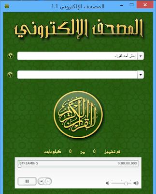 المصحف الإلكتروني , quran ,القرآن الكريم