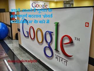 आइये जानते है गूगल के महत्वपूर्ण बदलाव 'शेयर्ड एन्डोर्समेंट्स' के बारे में