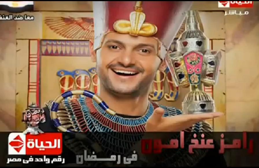 برنامج رامز امون رمضان 2013 لاين يوتيوب b2x4.png
