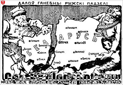 Далоў ганебны рыжскі падзел! Ніхай жыве вольная непадзельная селянская Беларусь!