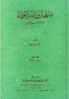 كتاب صفحات من صبر العلماء على شدائد العلم والتحصيل - عبد الفتاح أبو غدة