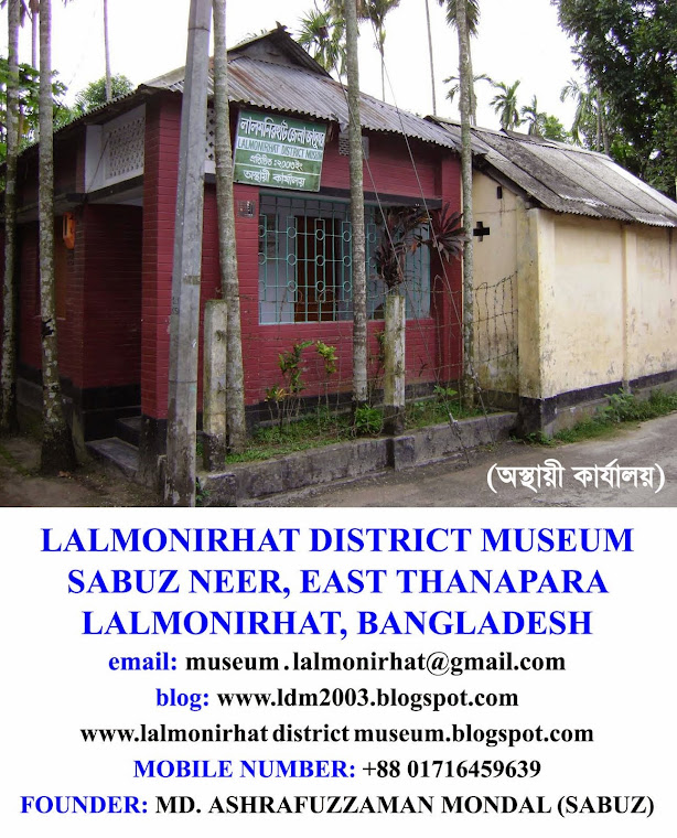 LALMONIRHAT DISTRICT MUSEUM