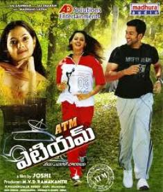 Download ATM Telugu MP3 Songs, Download ATM Telugu Movie South MP3 Songs