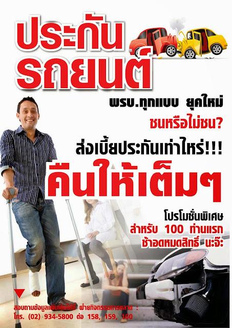 โปรโมชั่น ประกันภัยรถยนต์ ได้โกลด์เอ็นไซม์ฟรีตามจำนวนเงินที่จ่ายค่าเบี้ยประกัน