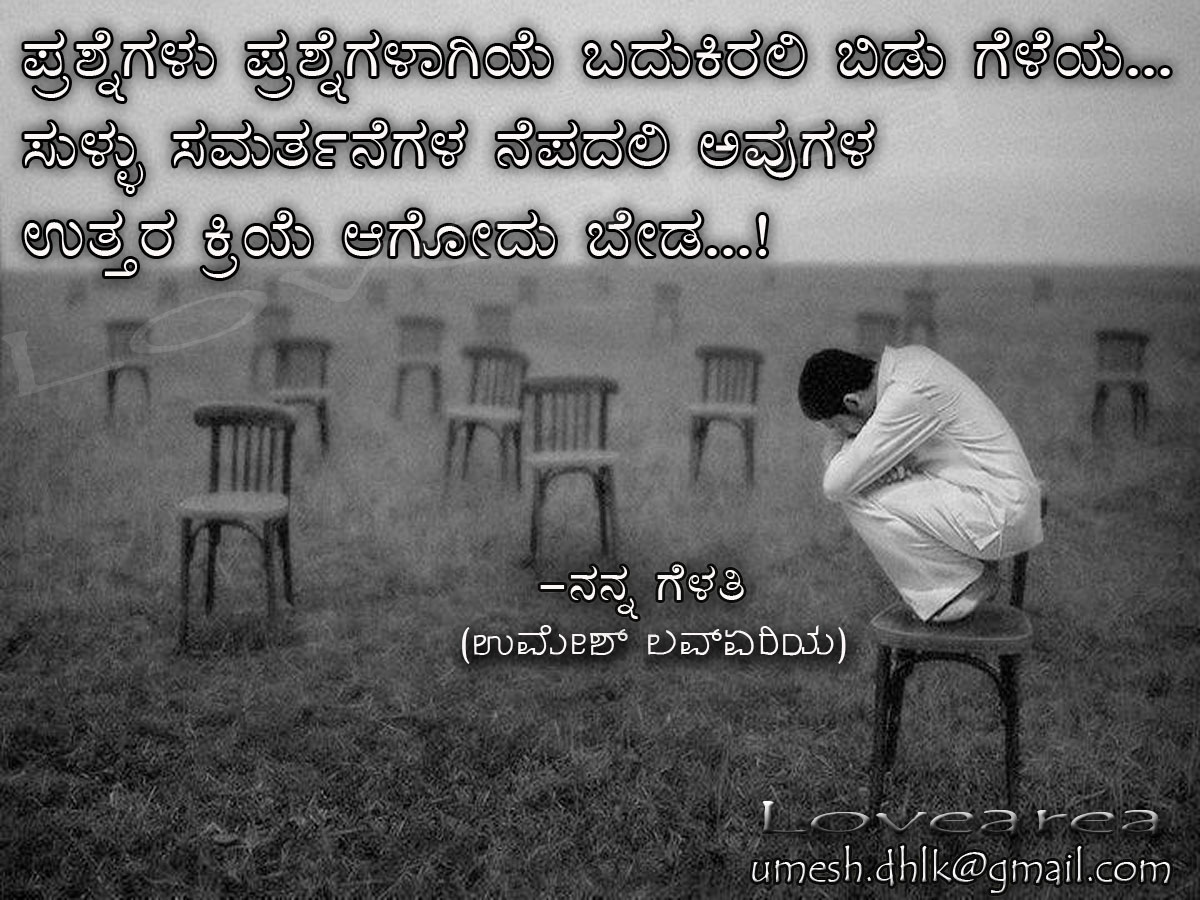 Sad Quotes About Friendship Breakups Kannada Love Quotes Status Cheat Sad ಪ್ರೀತಿ ದುಃಖ