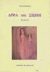 Νότα Κυμοθόη Δίψα και Σιωπή Ποιήματα.Λογοτεχνία.Βιβλίο 1992