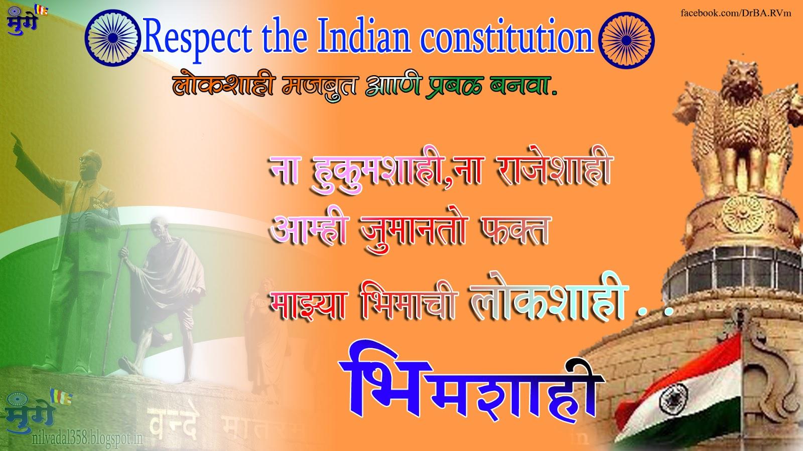 indian constitution in marathi pdf