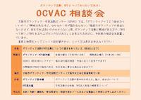 http://www.osakacity-vnet.or.jp/pdf/27/ocvac.pdf