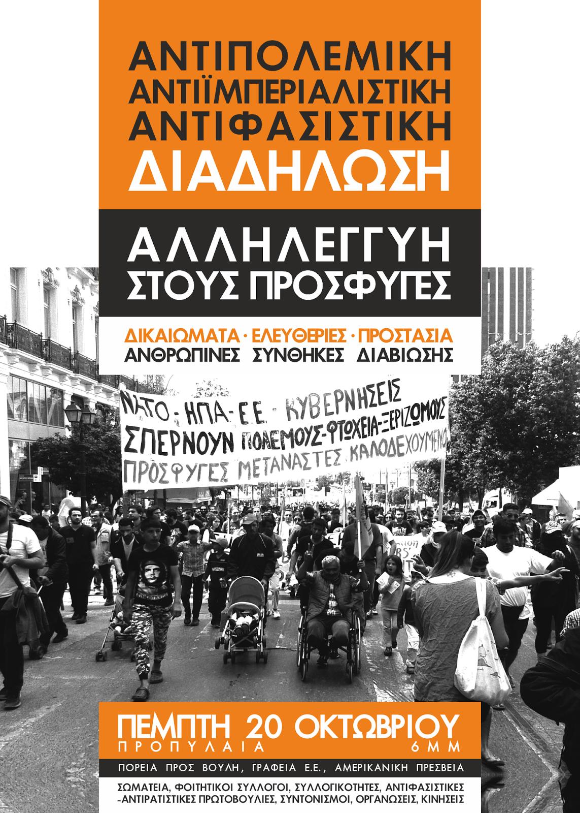 Πέμπτη 20/10 Αντιπολεμική-αντιϊμπεριαλιστική-αντιφασιστική διαδήλωση αλληλεγγύης στους πρόσφυγες