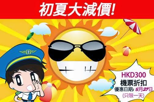 筍呀!只限今日(5月27日) CheapTicket.hk HK$300現金劵,即用即減!
