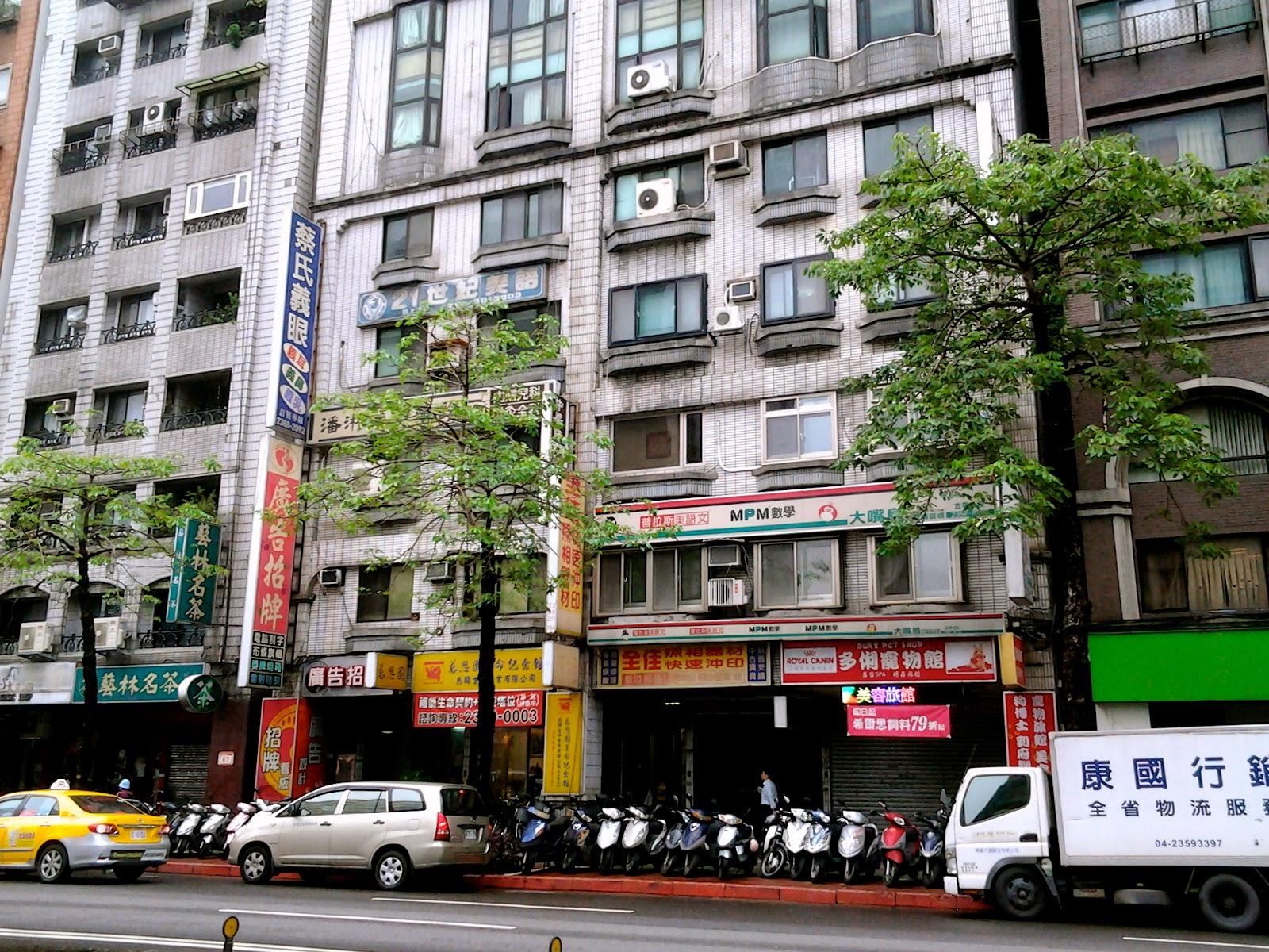 Taipower Building Station Taipei Taiwan
