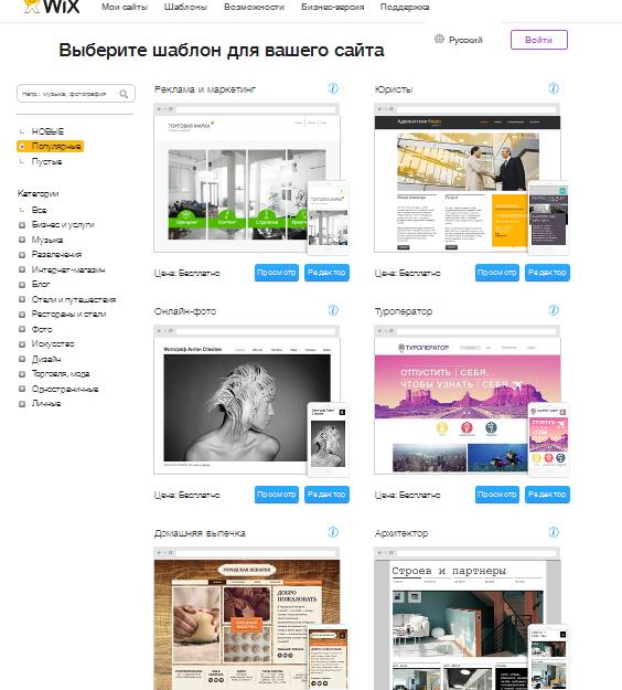 Как на wix сделать сайт на двух языках - Temperie.Ru