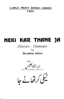 Neki Kar Thane Ja pdf book
