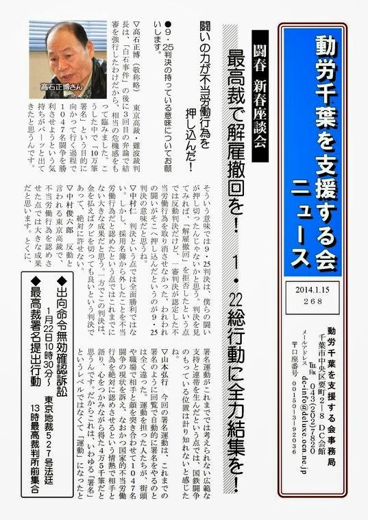 http://www.jpnodong.org/pdf/20140115.pdf