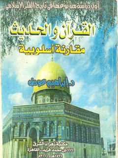 كتاب القرآن والحديث مقارنة أسلوبية - ابراهيم عوض
