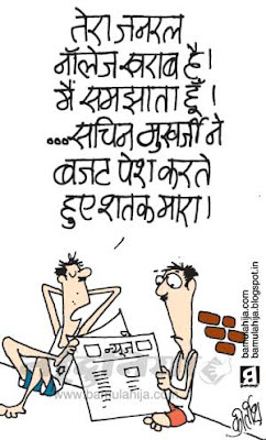 sachin tendulkar cartoon, pranab mukherjee cartoon, pranab mukharjee cartoon, budget, indian political cartoon, cricket cartoon
