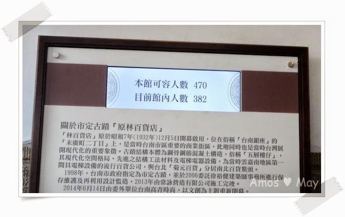 台南,景點,推薦,林百貨,容納人數