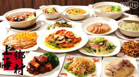 【上海鄉村】2016年菜預購 餐廳價位 餐券