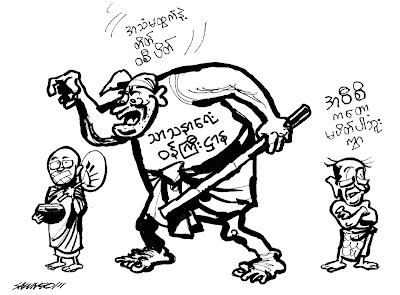 Cartoon Saw Ngo – အ၀ီဇိနဲ႔ ၀စိပိတ္