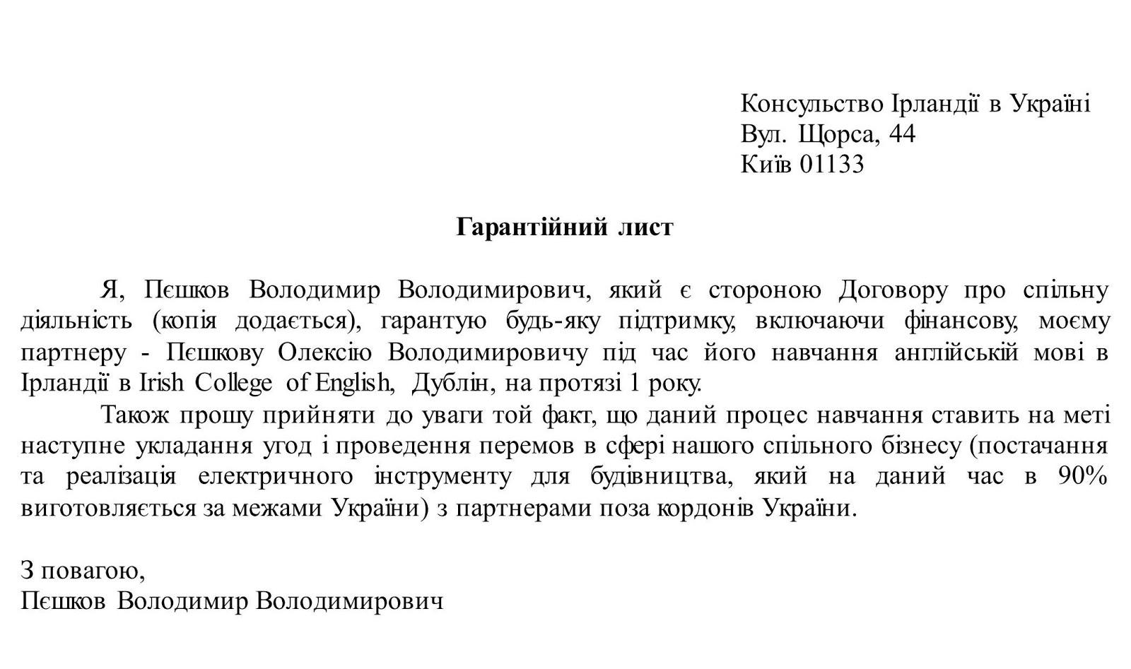 Образец Сопроводительного Письма В Банк
