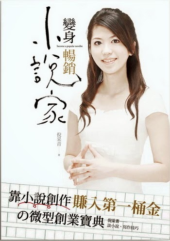 變身暢銷小說家,倪采青,書評,寫作教學,小說界的李洛克,