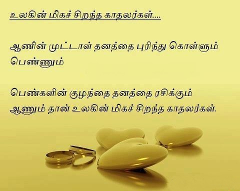 Tamil Love Quotes : Tamil In Tamil About Love Quotes. QuotesGram