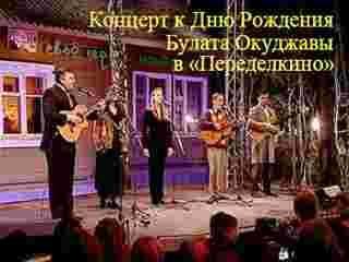 Концерт к дню рождения Булата Окуджавы в Переделкино