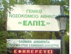 Αλβανοί γρονθοκόπησαν γιατρό στο ΕΛΠΙΣ! Νοσηλεύεται με σοβαρά τραύματα...