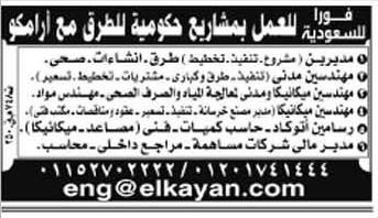 اعلانات وظائف الاهرام بالقطاع الحكومى والخاص داخل وخارج مصر 10 ابريل 2015