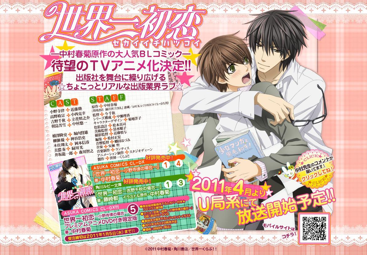 http://4.bp.blogspot.com/-6U3A4LsiGmk/TV1tUE-EosI/AAAAAAAAABU/5CYxe4N2WOc/s1600/Sekai+Ichi+Hatsukoi-TV+Anime-Site+official+2.jpg