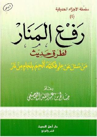 رفع المنار لطرق حديث من سئل عن علم فكتمه الجم بلجام من نار - صالح العصيمي pdf