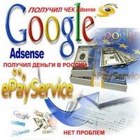Чек AdSense