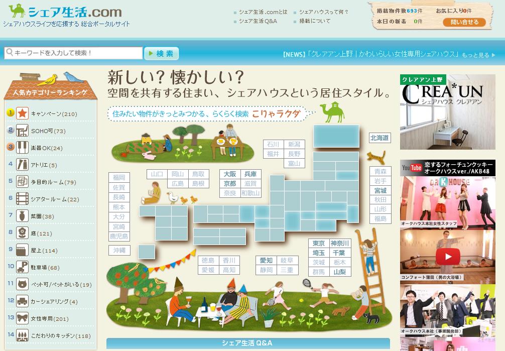 シェアハウス専門サイトシェア生活.com