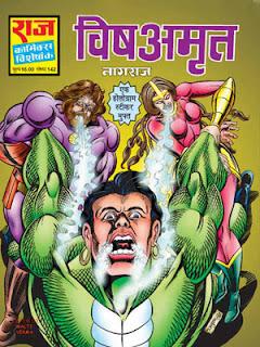VISH AMRIT (Nagraj Hindi Comic)