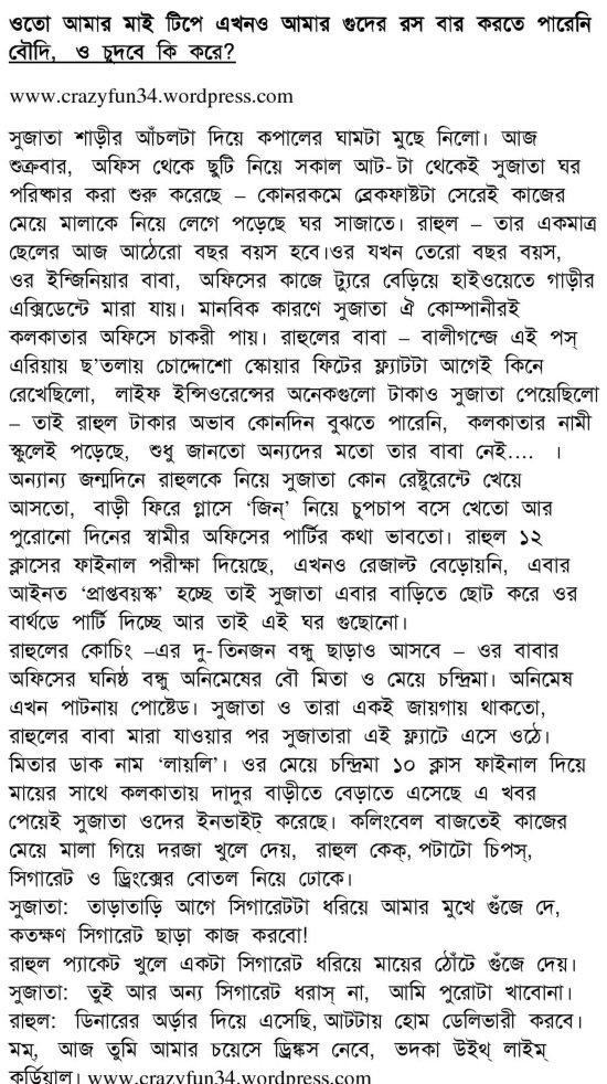 Bangla Choti Golpo Bengali All Story 2019   Choti69.com