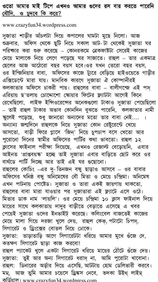 Mai tipe guder rosh ber kore boudike chodon chudai story in bangla